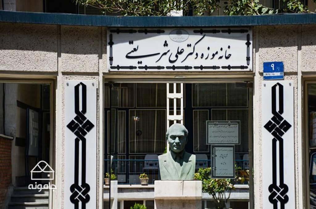 خانه موزه دکتر شریعتی