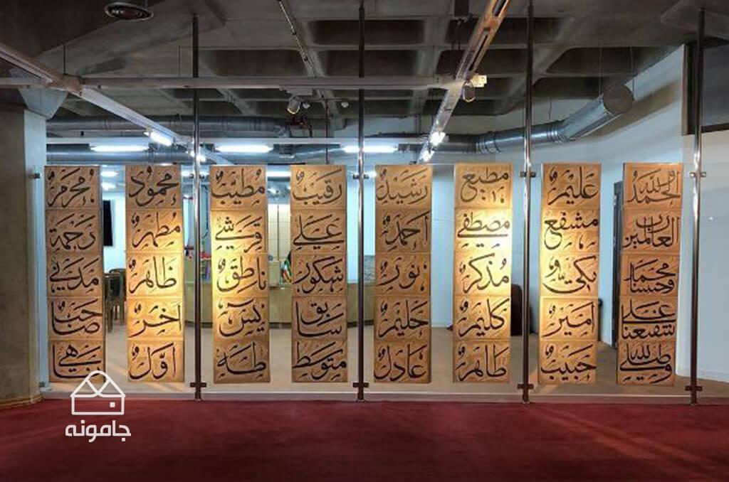 موزه کتاب کتابخانه ملی تهران