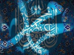 ولادت رسول مهربانی محمد مصطفی (ص) فرخنده باد | 4 آذر