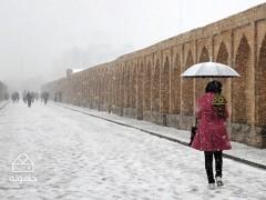 دیدنی های اصفهان؛ زمستان گردی در نصف جهان