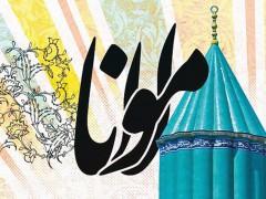 عشق از ازل است و تا ابد خواهد بود | روز مولانا