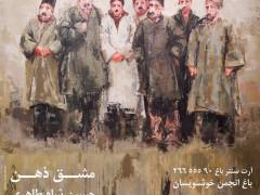 نمایشگاه نقاشی حسین شاه طاهری - باغ ذهن | گالری گردی هفته