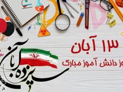 در طلب علم برآی | روز دانش آموز مبارک